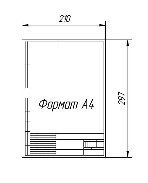 gk-drawing.ru_images_format-a4.jpg