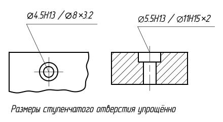 Упрощенное обозначение отверстий на чертежах гост